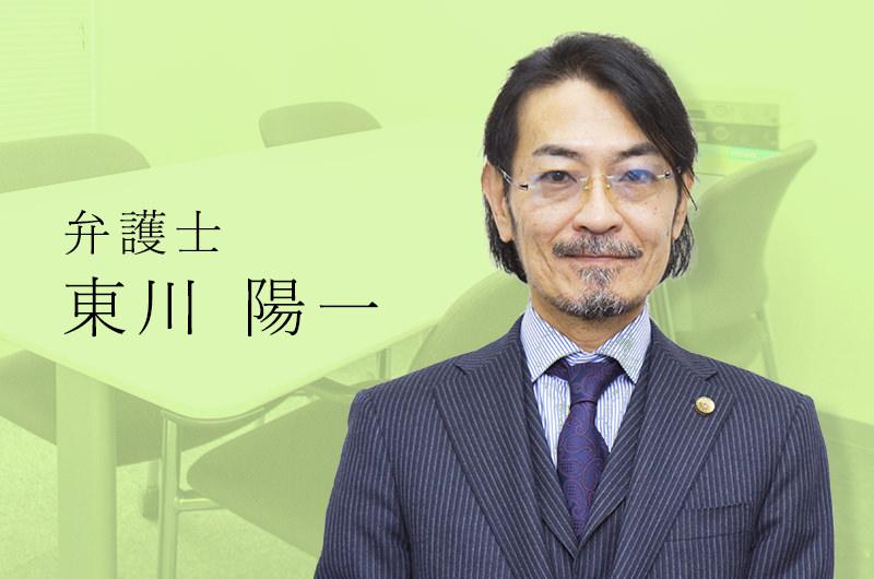 弁護士 東川 陽一