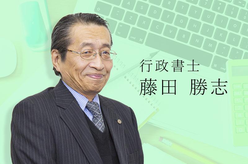 行政書士 藤田